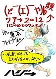 (ど ̄(エ) ̄や)b 顔ツア→ 2012 ハジ→めてのワンマン in 東京ファイナル~風邪っぴきでも、ええぢゃないかっ♪♪~ [DVD] image