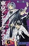 東京アンダーグラウンド 6 (ガンガンコミックス)