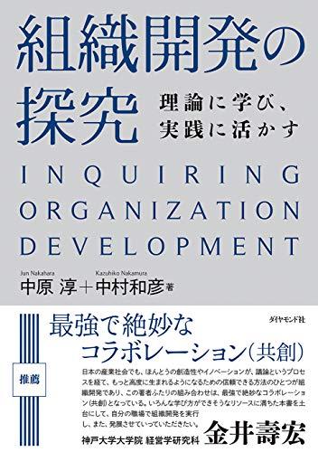 組織開発の探究 理論に学び、実践に活かすの詳細を見る