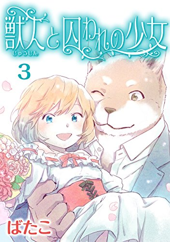 獣人と囚われの少女(3) (カドカワデジタルコミックス)
