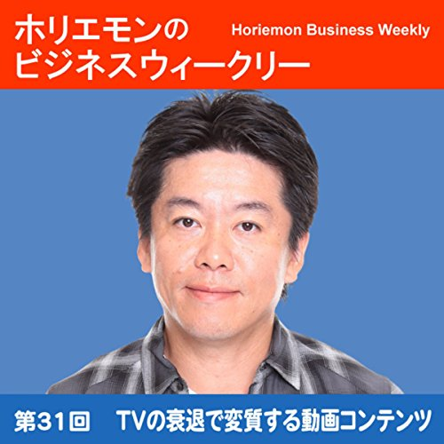 『ホリエモンのビジネスウィークリーVOL.31 TVの衰退で変質する動画コンテンツ』のカバーアート