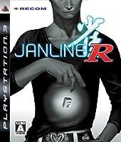 ジャンライン アール - PS3
