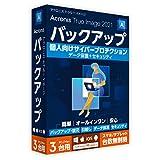 Acronis True Image 2021 Standard 通常版 (永続版) - 3 Computers