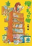 欅のまんが棚 (HARTA COMIX)