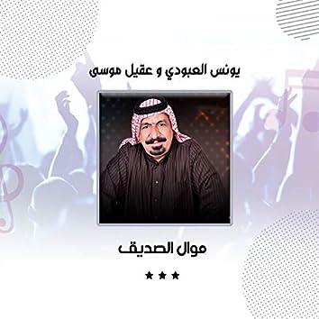 Mawal Al Sadek