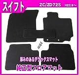 純正型 フロアマット スズキ スイフト ZC72系  平成22年9月~平成28年12月 ブラックカラー