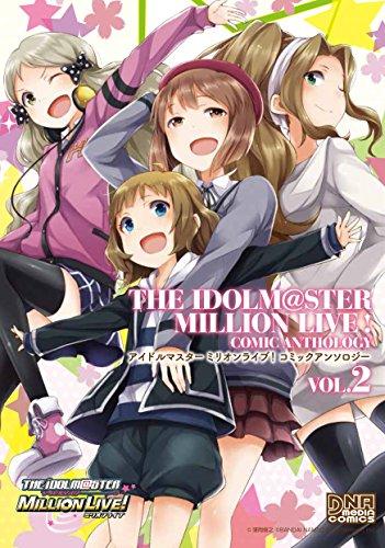 アイドルマスターミリオンライブ!コミックアンソロジー 2 (IDコミックス DNAメディアコミックス)