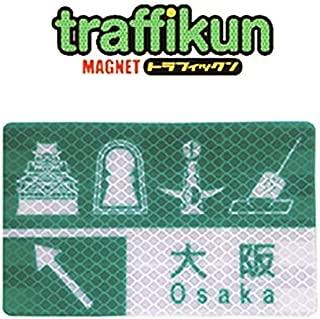 標識製造会社が本気で作った、圧倒的リアリティ ミニチュア道路標識 大阪SA マグネット ステッカー