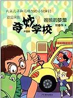 奇妙学校(拼音版)爸爸的梦想 郑春华 少年儿童出版社 9787532494040