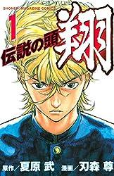 伝説の頭 翔(1) (週刊少年マガジンコミックス)