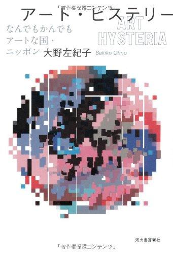 アート・ヒステリー ---なんでもかんでもアートな国・ニッポン