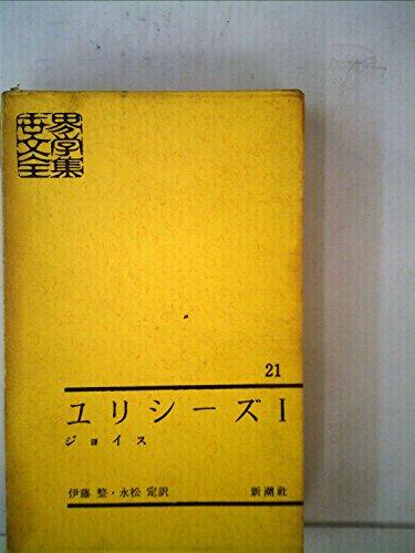 世界文学全集〈第21〉ユリシーズ  (1) (1963年)