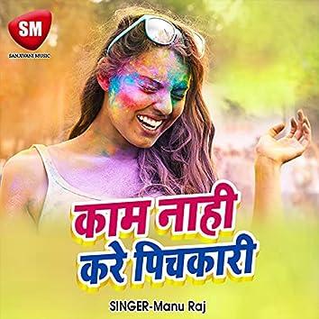 Kam Nahi Kare Pichkari (Bhojpuri Holi Song)