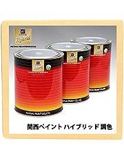 関西ペイント ハイブリッド 調色 ニッサン KR4 ソニックシルバー2M 1kg(希釈済)