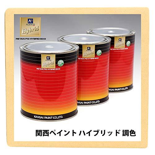 関西ペイント ハイブリッド 調色 ニッサン CAD クラフトダンボールM 1kg(希釈済)