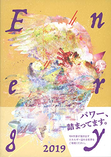 ART BOOK OF SELECTED ILLUSTRATION Energy エナジー2019年度版の詳細を見る