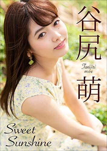 谷尻萌 Sweet SunShine スピ/サン グラビアフォトブック