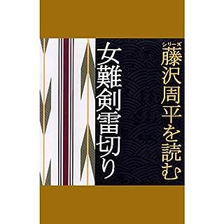 『藤沢周平を読む「女難剣雷切り」』のカバーアート