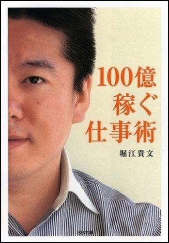 100億稼ぐ仕事術 (ソフトバンク文庫)