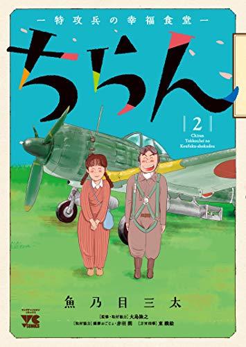 ちらん―特攻兵の幸福食堂―  2 (2) (ヤングチャンピオンコミックス)