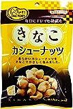 きなこカシューナッツ 65g