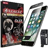 ガラスザムライ 日本品質 iPhone 8 用 ガラスフィルム 2.5D全面保護 強化ガラス 保護フィルム 最新技術Oシェイプ 最強硬度10H らくらくクリップ付き OVER's 54-3d-bk