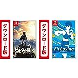 ゼルダの伝説 ブレス オブ ザ ワイルド【Nintendo Switch】|オンラインコード版 + Fit Boxing(フィットボクシング)|オンラインコード版