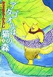 アタゴオルは猫の森 3 (MFコミックス)