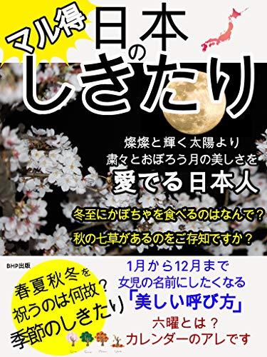 マル得 日本のしきたりvol.3: 燦燦と輝く太陽より、粛々とおぼろう月の美しさを愛でる日本人