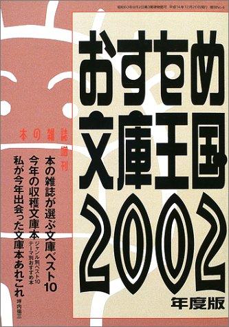 おすすめ文庫王国 2002年度版