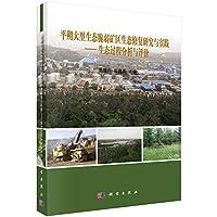 平朔大型生态脆弱矿区生态修复研究与实践——生态过程分析与评价