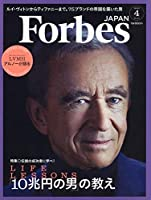 Forbes JAPAN(フォーブスジャパン) 2020年 04 月号 [雑誌]