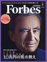 Forbes JAPAN(フォーブスジャパン) 2020年 04 月号 [雑誌]