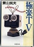 極楽TV (新潮文庫)