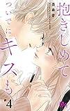 抱きしめて ついでにキスも 4