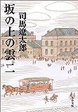 新装版 坂の上の雲 (2) (文春文庫)
