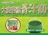 ユウキ製薬 大麦若葉青汁100 20包