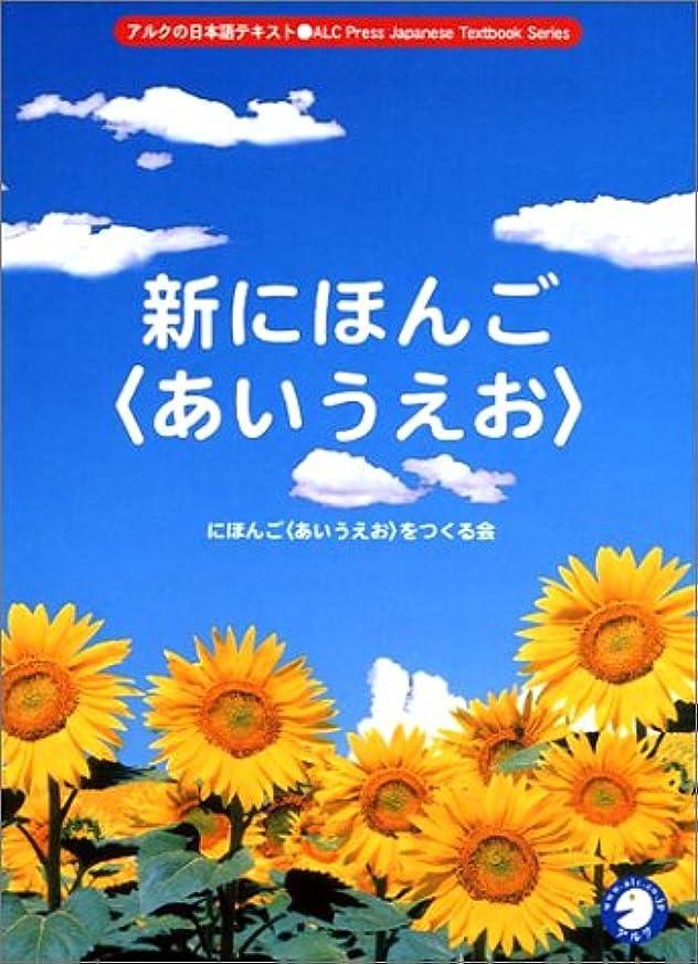 コンソールコンセンサス関係新にほんご「あいうえお」 (アルクの日本語テキスト)