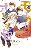 モエカレはオレンジ色(10) (デザートコミックス)