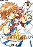 ANGELIC LAYER(5) (角川コミックス・エース)