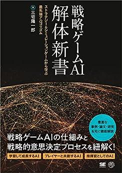 [三宅 陽一郎]の戦略ゲームAI 解体新書 ストラテジー&シミュレーションゲームから学ぶ最先端アルゴリズム