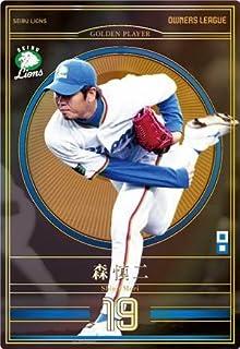 オーナーズリーグ22 OL22 ゴールデンプレーヤー GP 森慎二 西武ライオンズ...