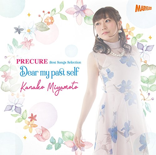 宮本佳那子 PRECURE Best Songs Selection『Dear my past self』(通常盤)