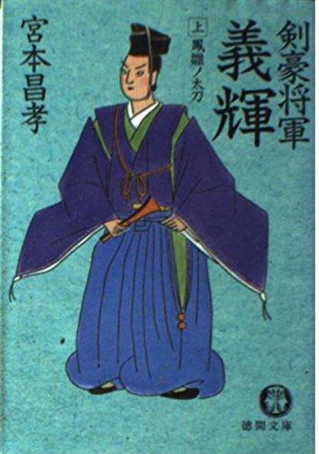 剣豪将軍義輝〈上〉鳳雛ノ太刀 (徳間文庫)