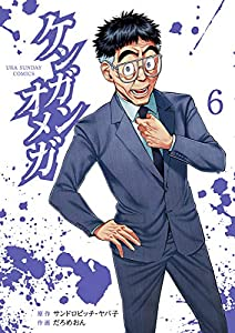 ケンガンオメガ(6) (裏少年サンデーコミックス)