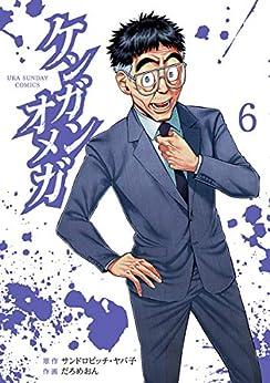 [サンドロビッチ・ヤバ子, だろめおん]のケンガンオメガ(6) (裏少年サンデーコミックス)