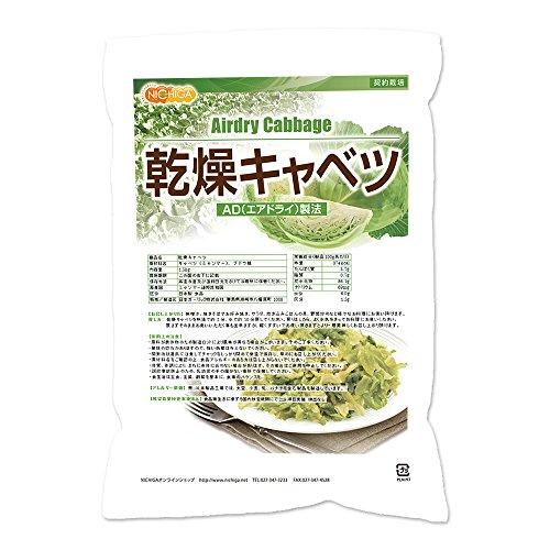乾燥 キャベツ 1.5kg ADきゃべつ(契約栽培) NICHIGA(ニチガ)