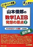 山本俊郎の数学1A2B発想の原点〈2〉 (達人講座 ピンポイント攻略)