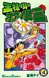 王様の耳はオコノミミ 4 (ガンガンコミックス)