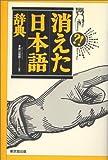 消えた日本語辞典
